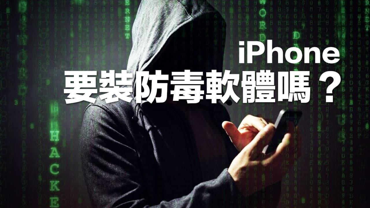 iPhone防毒軟體/防毒APP需要裝嗎?教你6招避免中毒技巧
