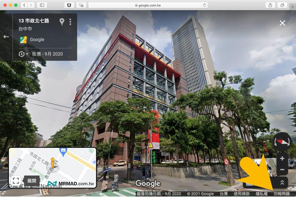 如何用電腦版Google地圖回報街景錯誤問題1