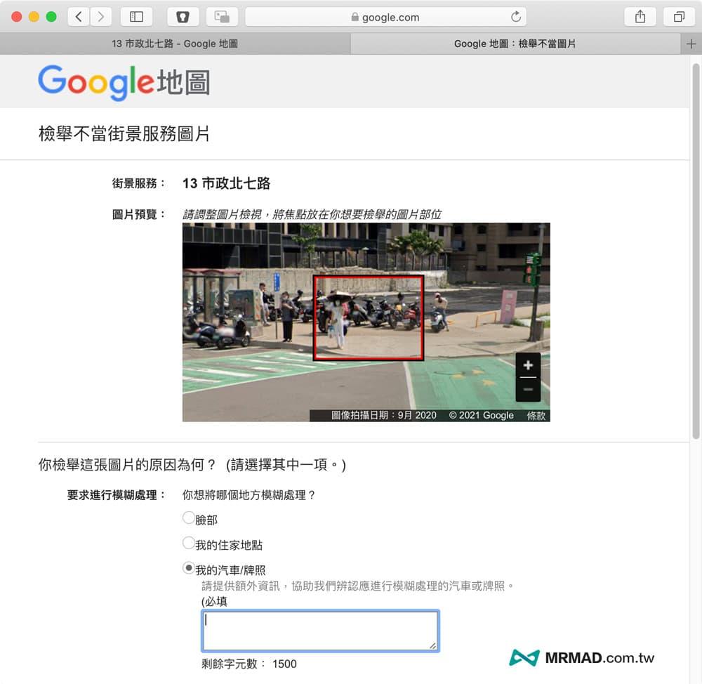 如何用電腦版Google地圖回報街景錯誤問題2