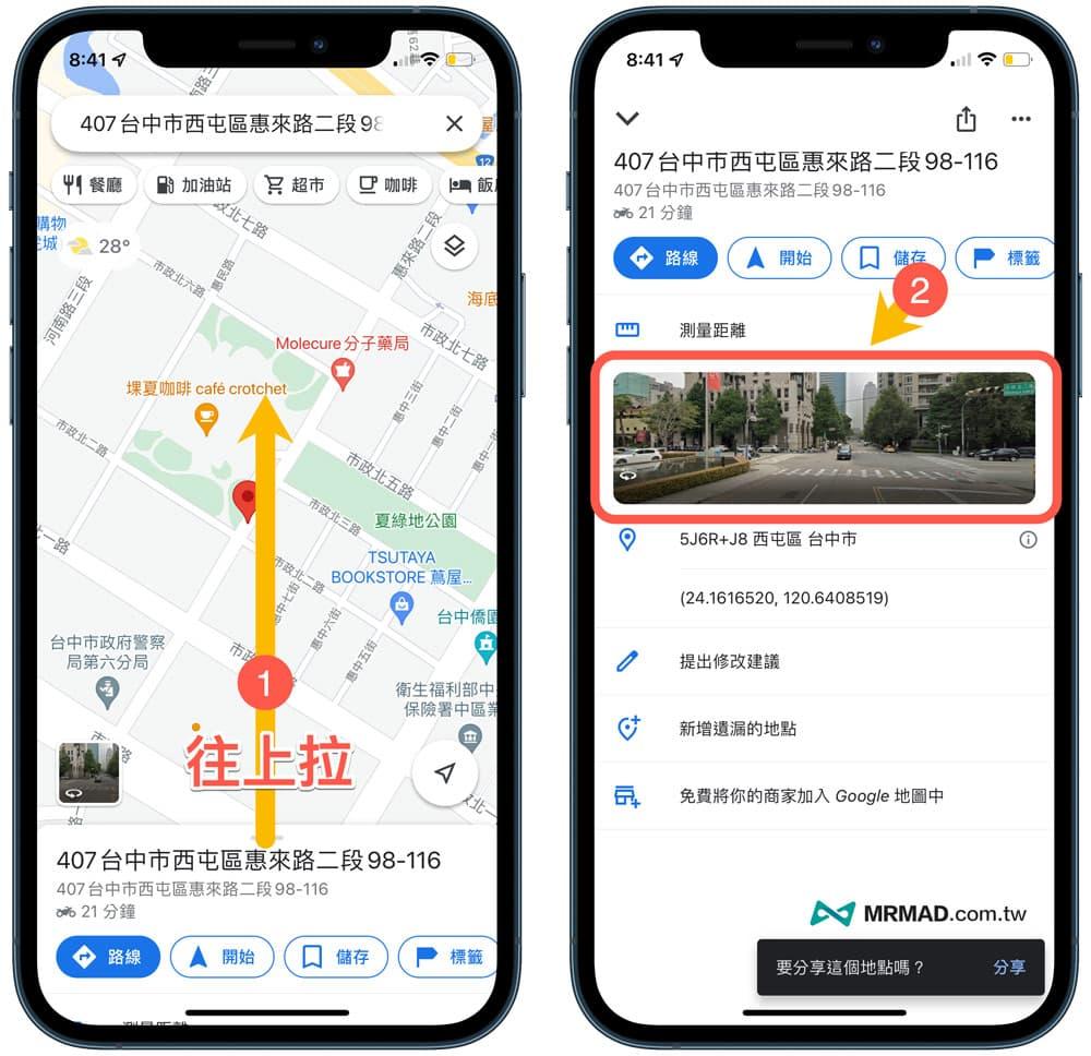 如何用手機版Google地圖回報街景錯誤問題