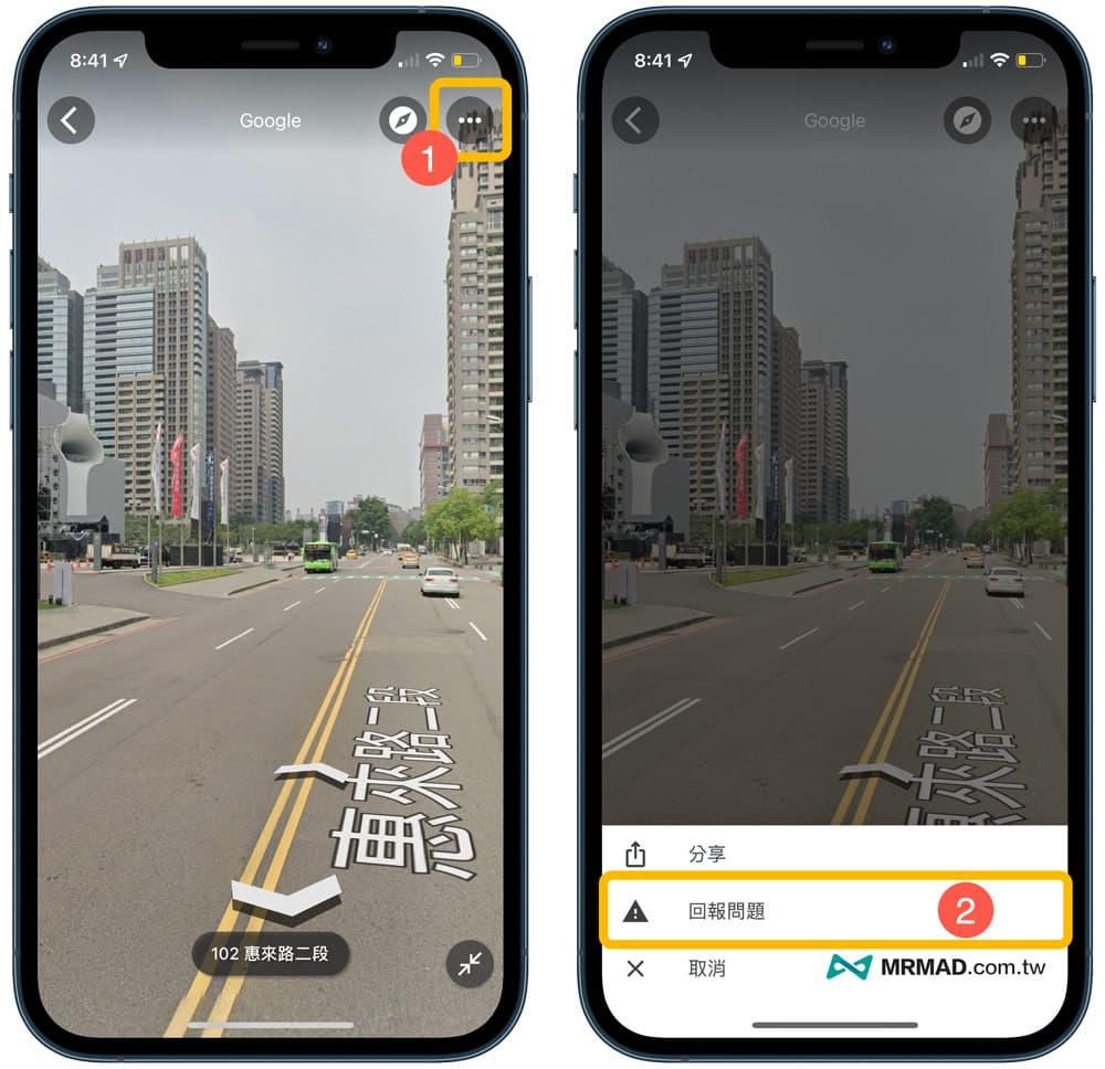 如何用手機版Google地圖回報街景錯誤問題1