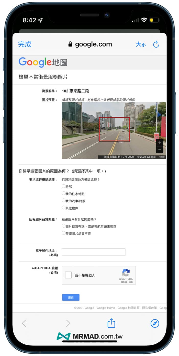 如何用手機版Google地圖回報街景錯誤問題2