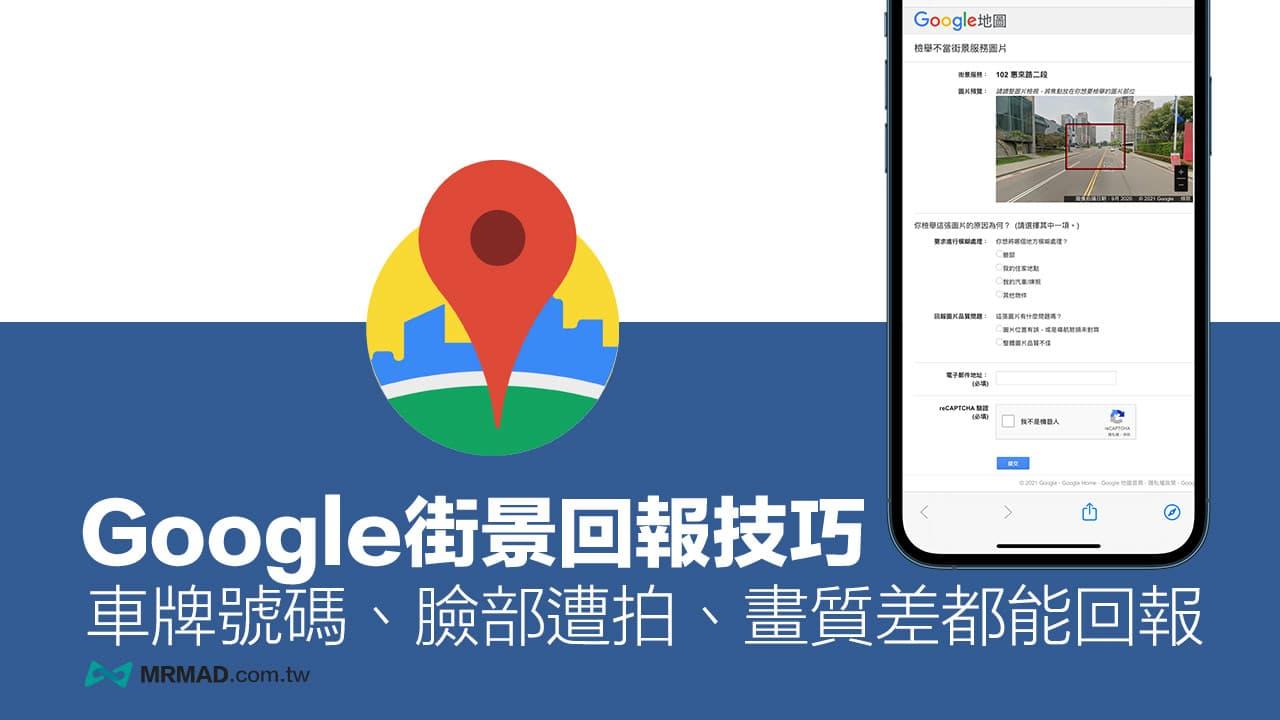 Google地圖如何回報街景錯誤?車牌、臉部曝光、畫質差都能回報