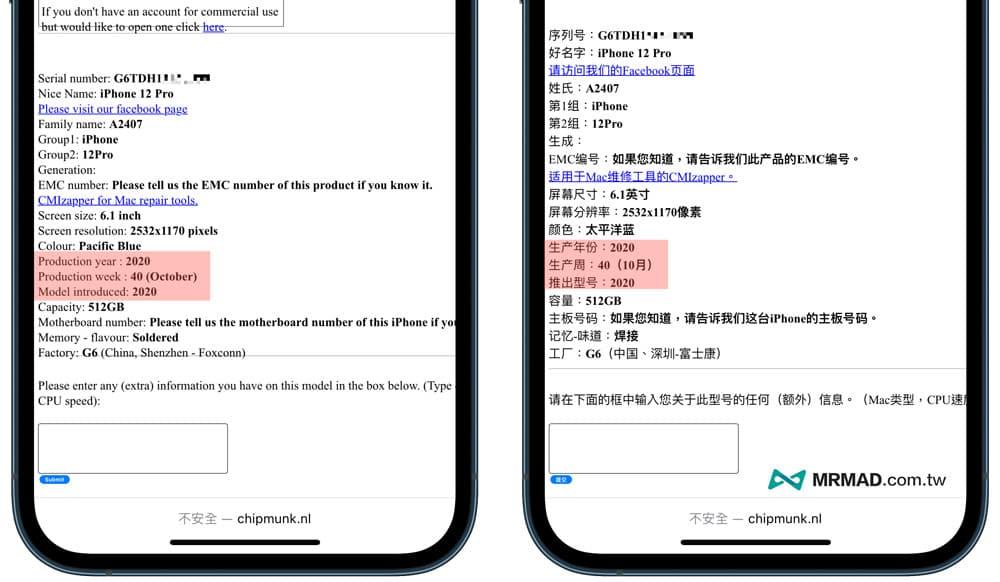 查詢iPhone製造/生產日期1