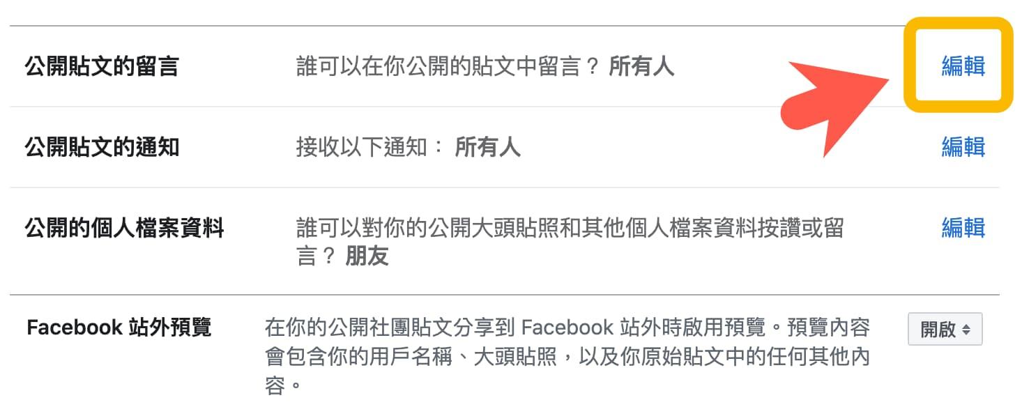 電腦版Facebook留言不公開設定教學3