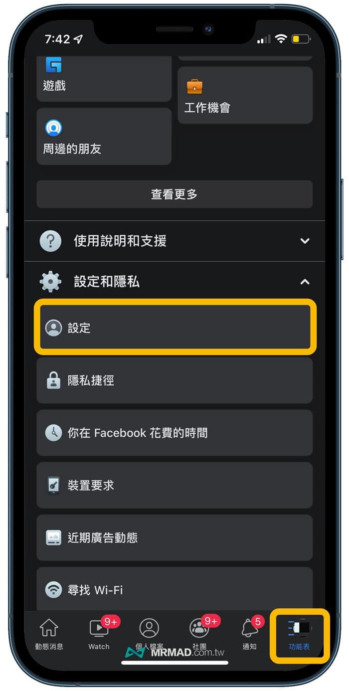 手機版Facebook留言不公開設定教學