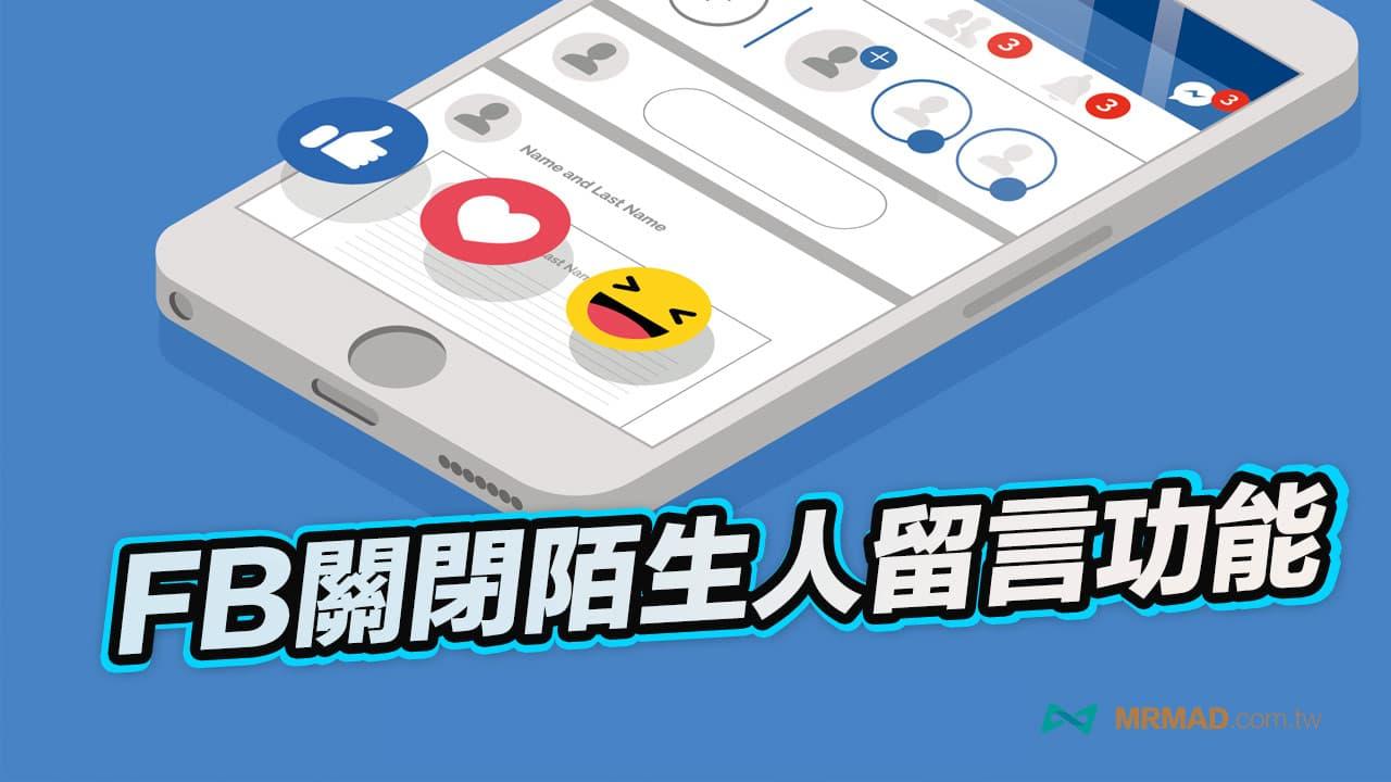 如何限制/關閉Facebook留言功能?教你設定公開貼文留言對象