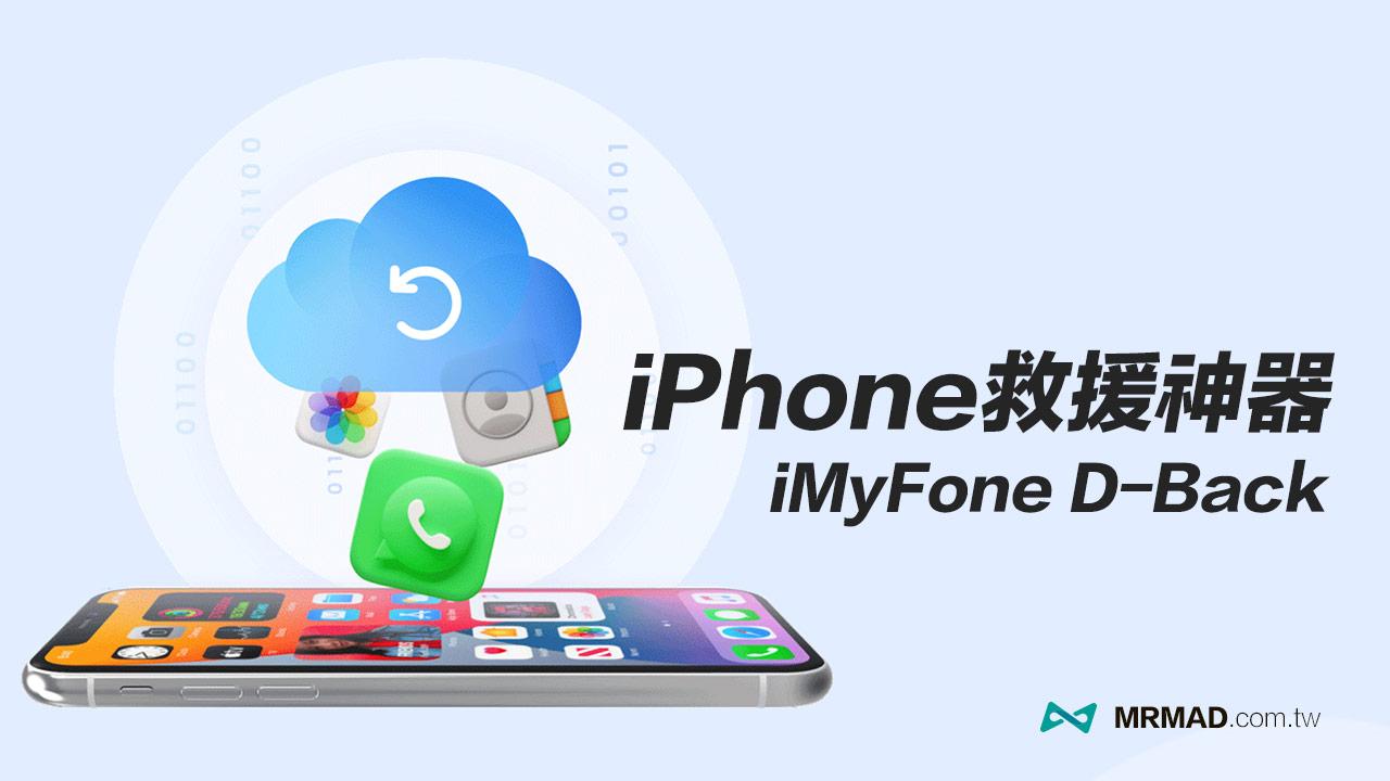 iMyFone D-Back 最佳iOS回復、iCloud資料救援、白蘋果修正工具