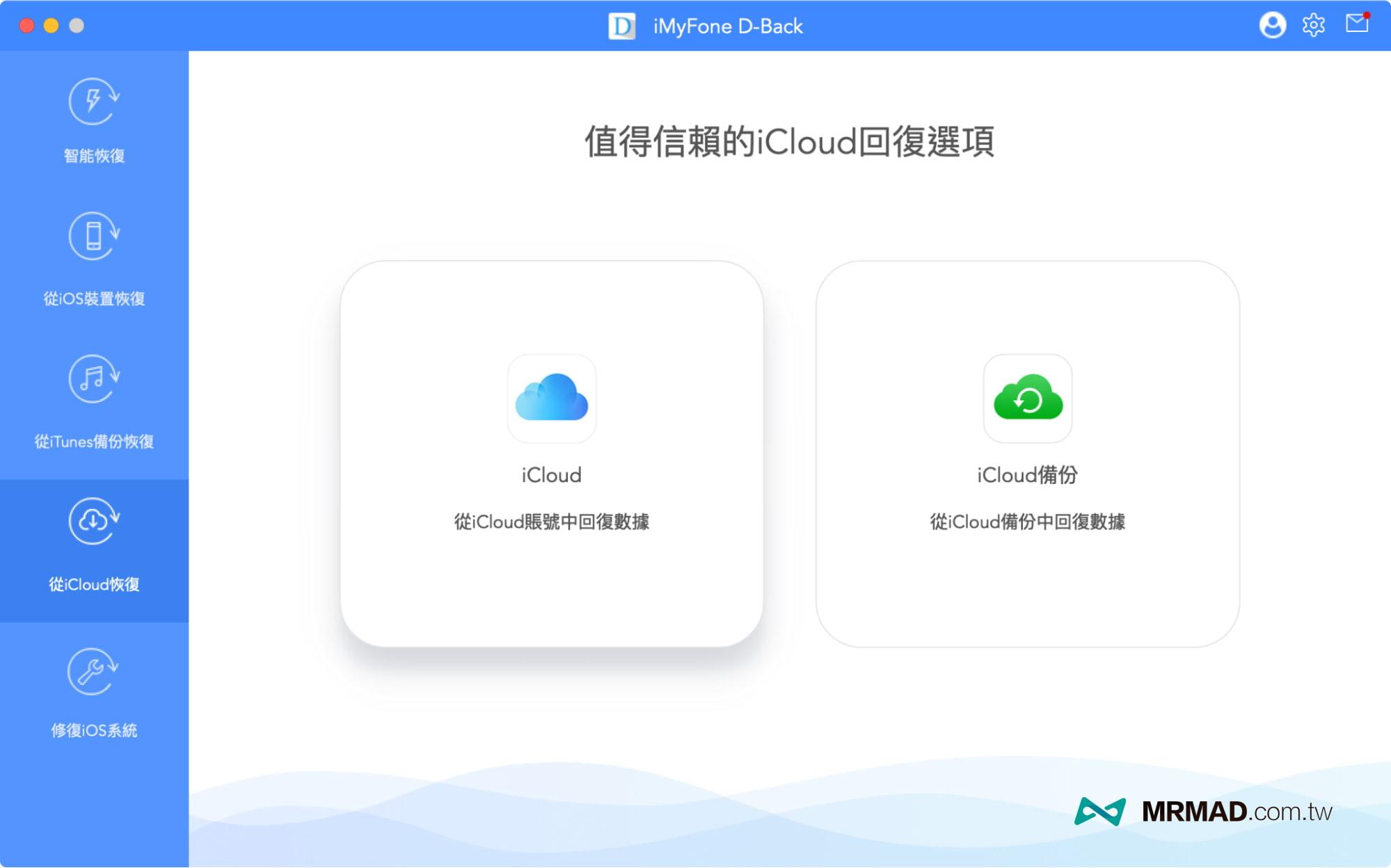 從iCloud備份恢復:雲端備份資料快速還原