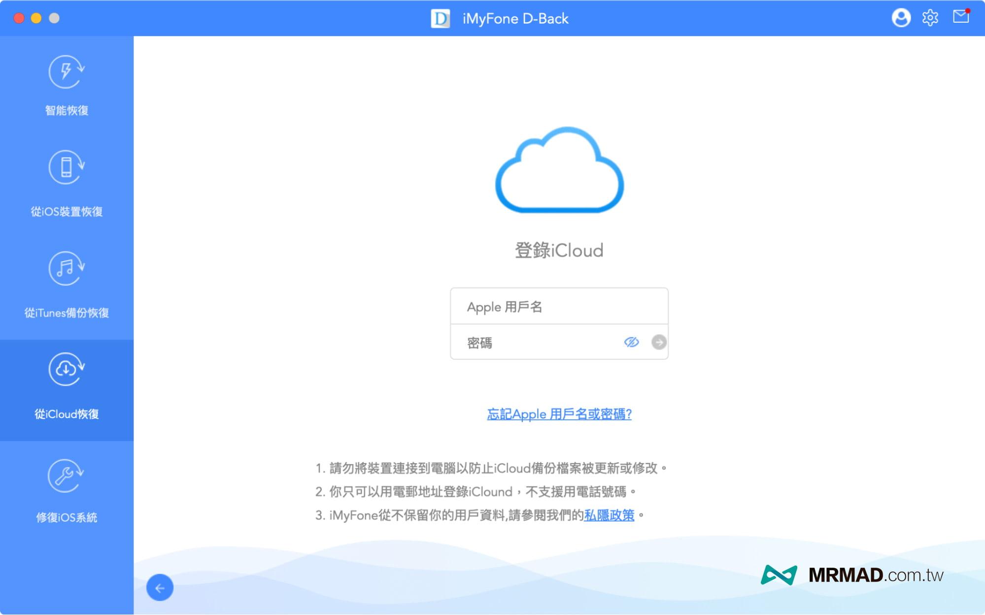 從iCloud備份恢復:雲端備份資料快速還原2