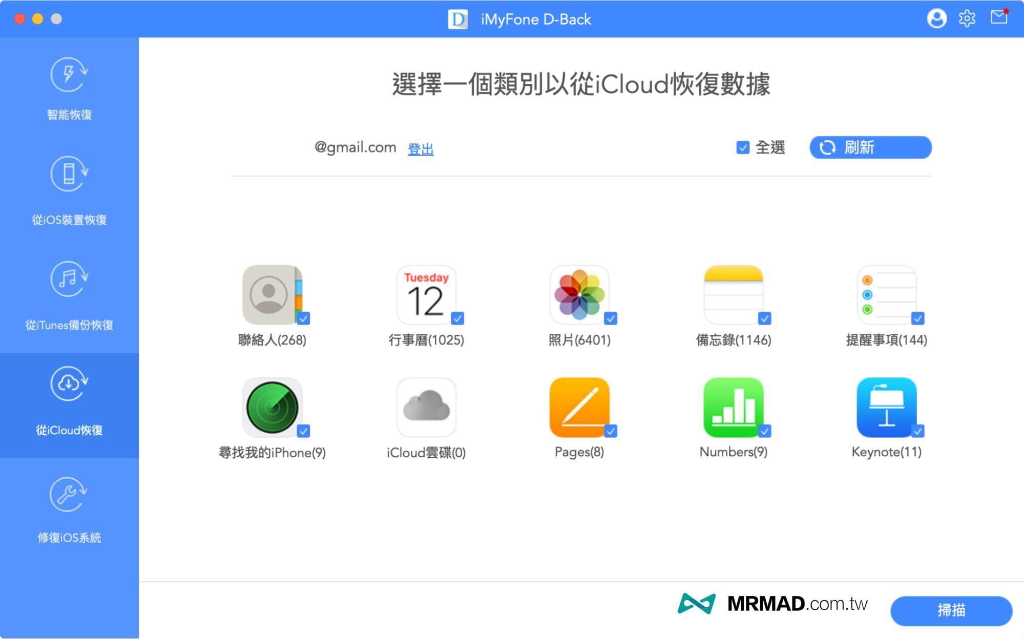 從iCloud備份恢復:雲端備份資料快速還原3