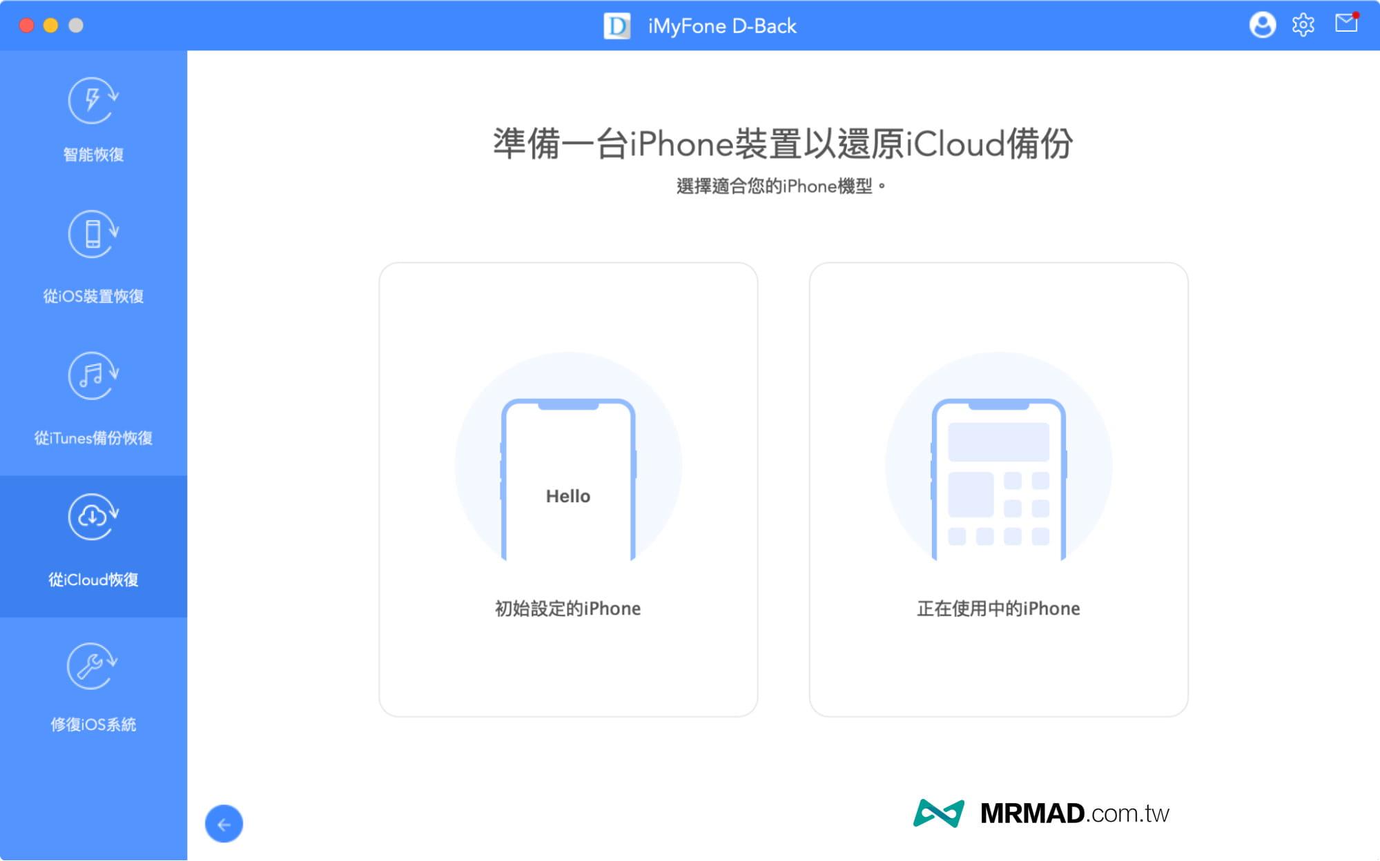 從iCloud備份恢復:雲端備份資料快速還原6