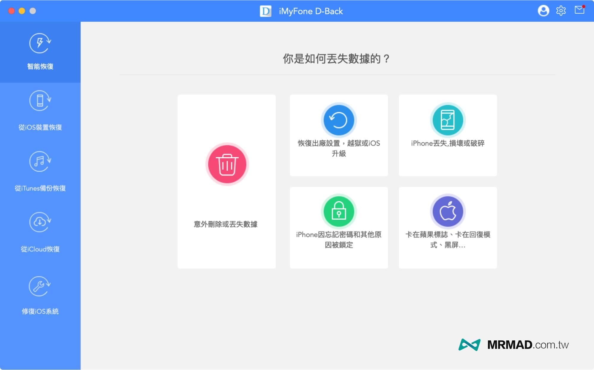 iMyFone D-Back iPhone/iPad檔案救援全面解析