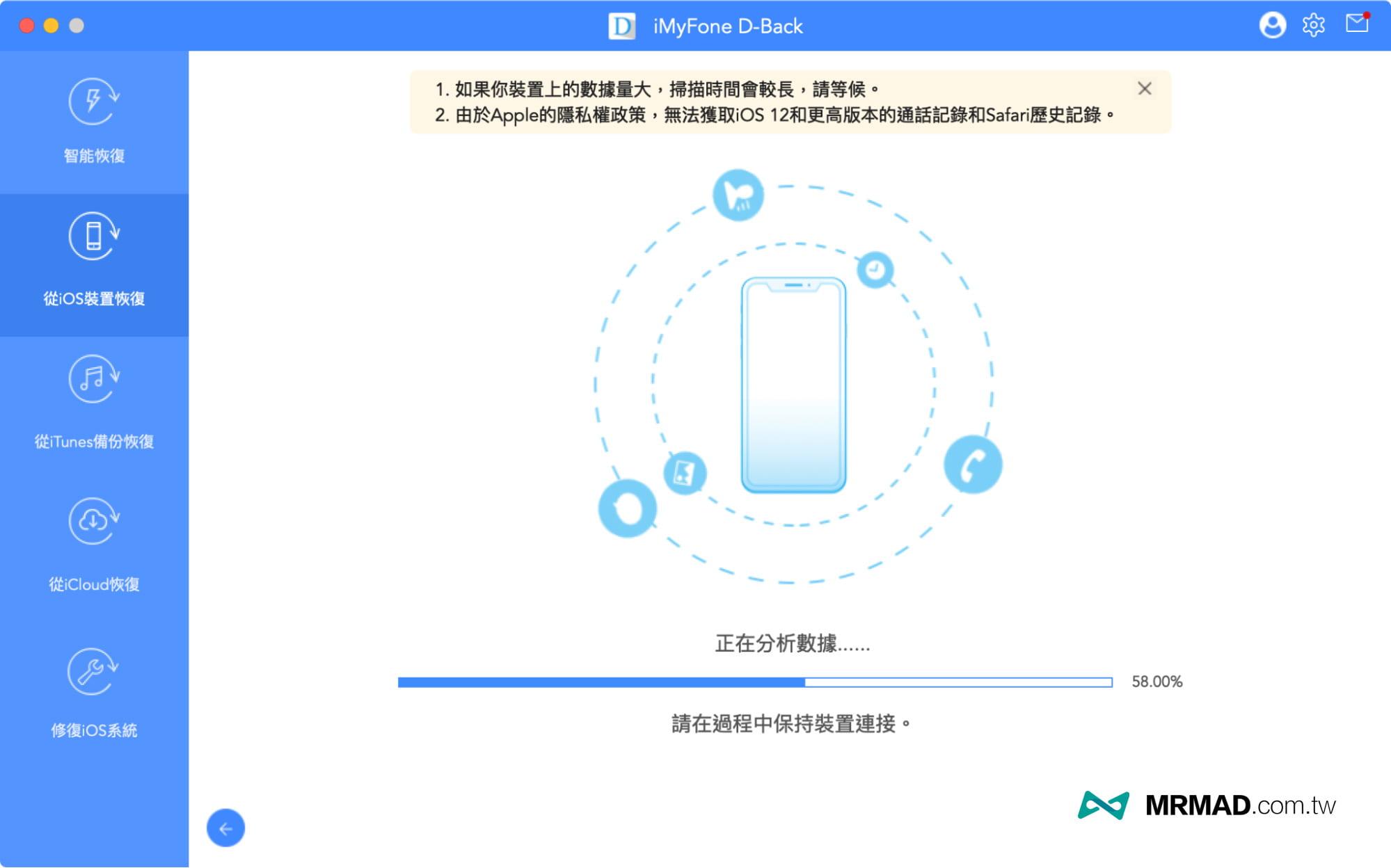 從iOS裝置恢復:解救誤刪資料、LINE聊天記錄3