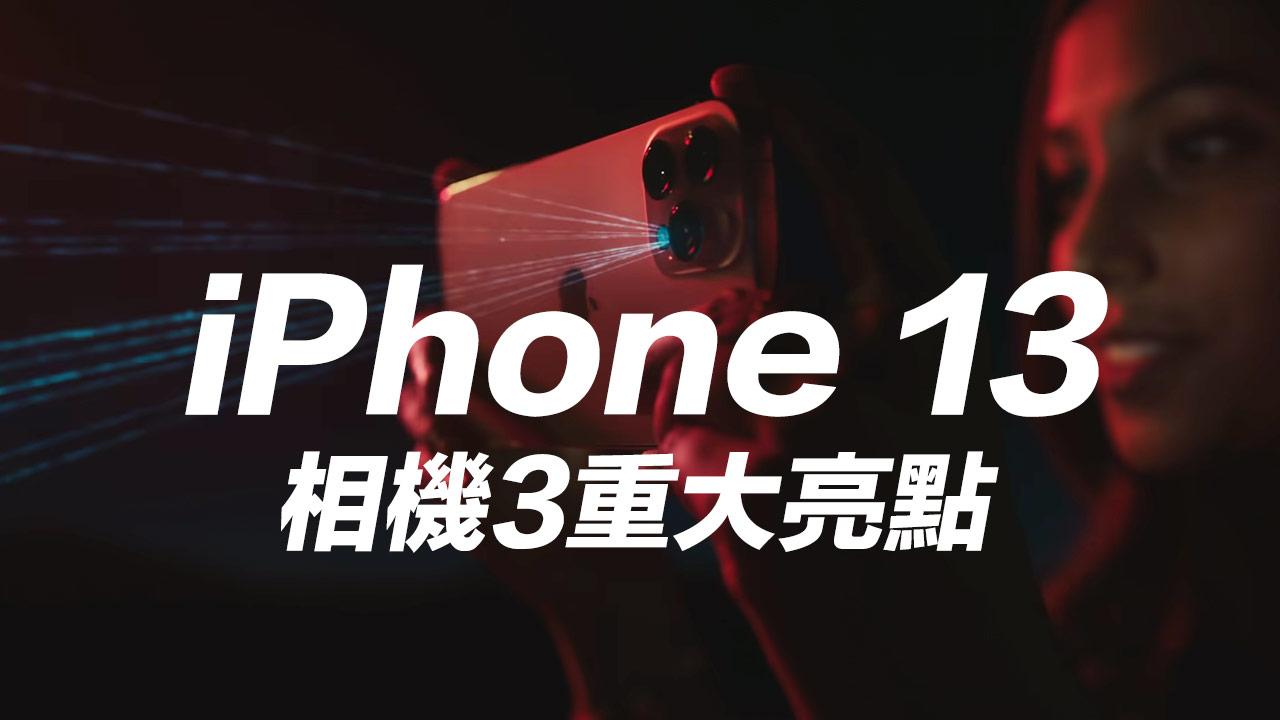 iPhone 13 Pro相機迎來重大升級?搶先看3個相機功能改進