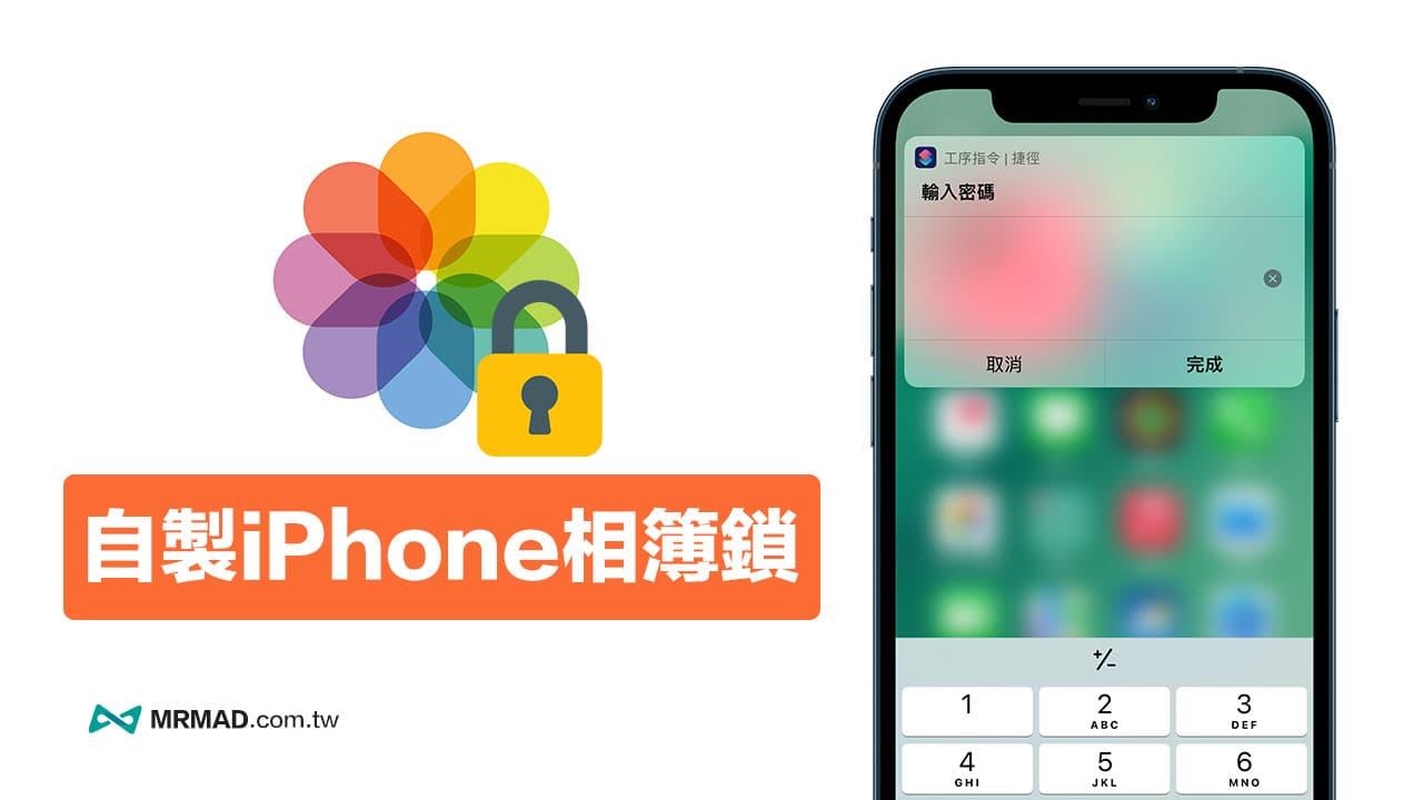 iPhone相簿上鎖要如何實現?教你用捷徑自製相簿鎖功能