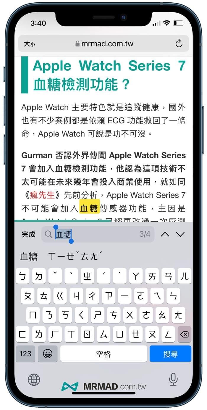 Safari搜尋關鍵字利用「網頁中尋找」功能實現2