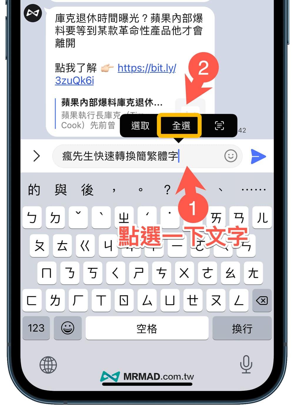 iPhone繁體轉簡體設定教學