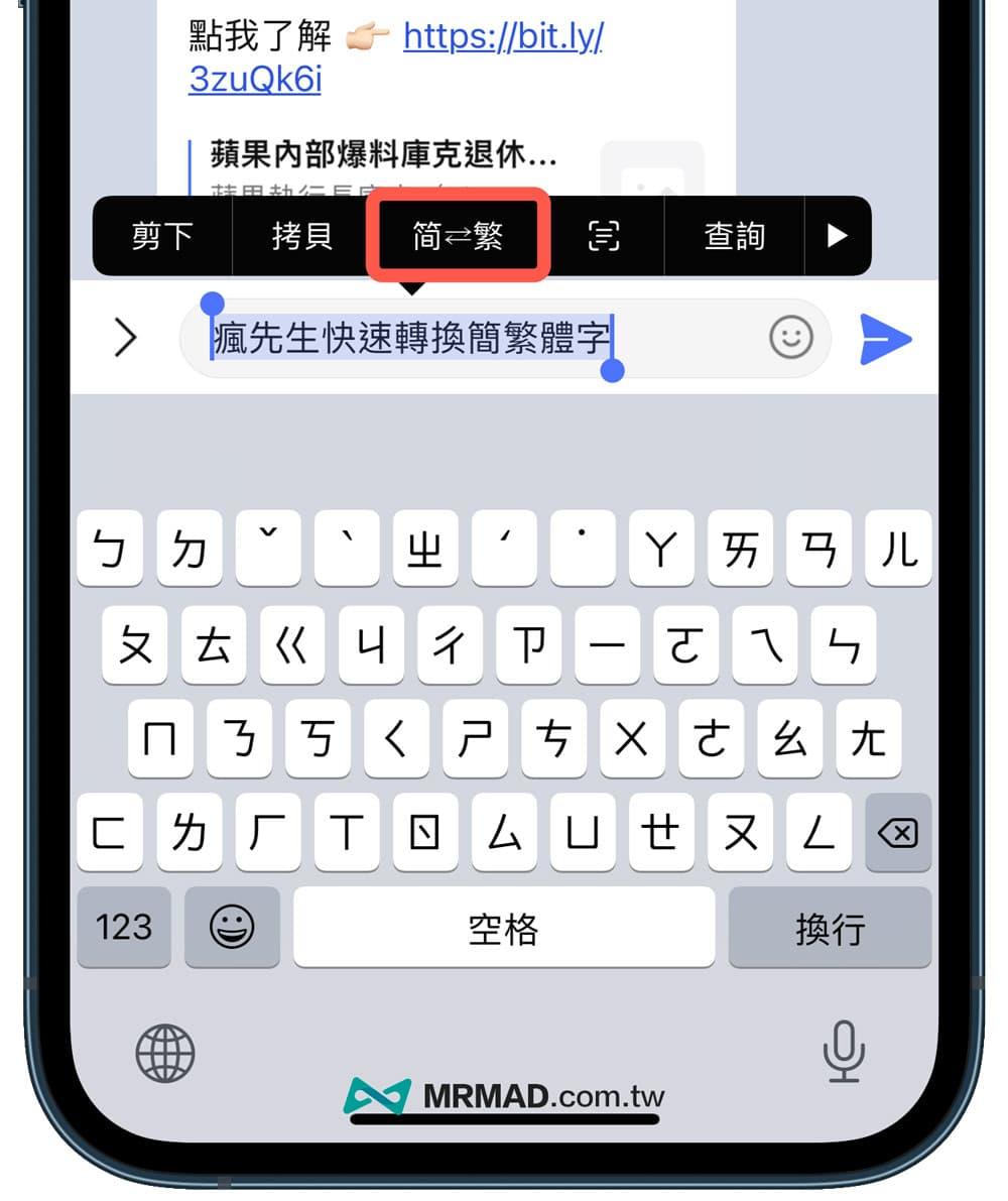 iPhone繁體轉簡體設定教學1