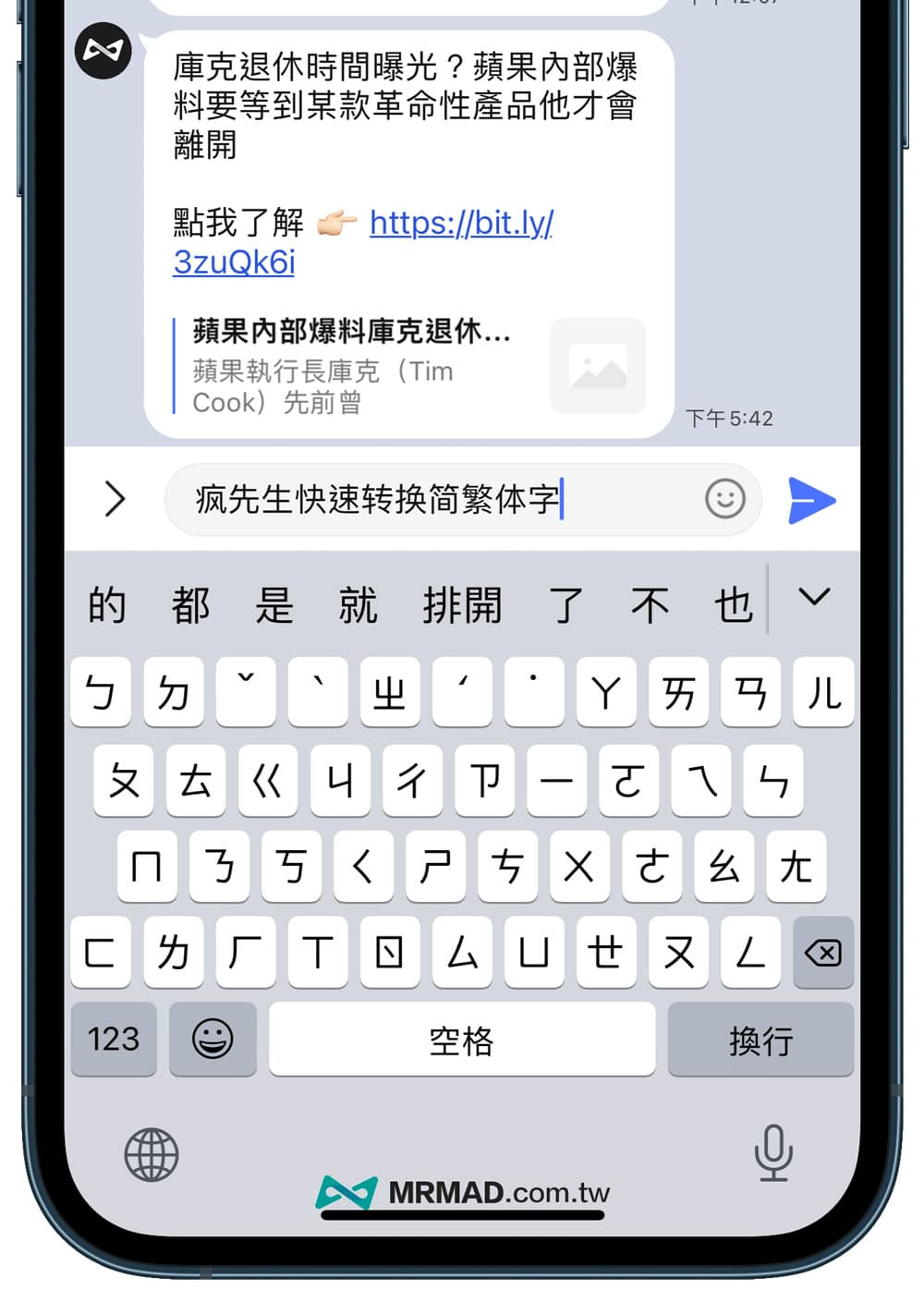 iPhone繁體轉簡體設定教學3