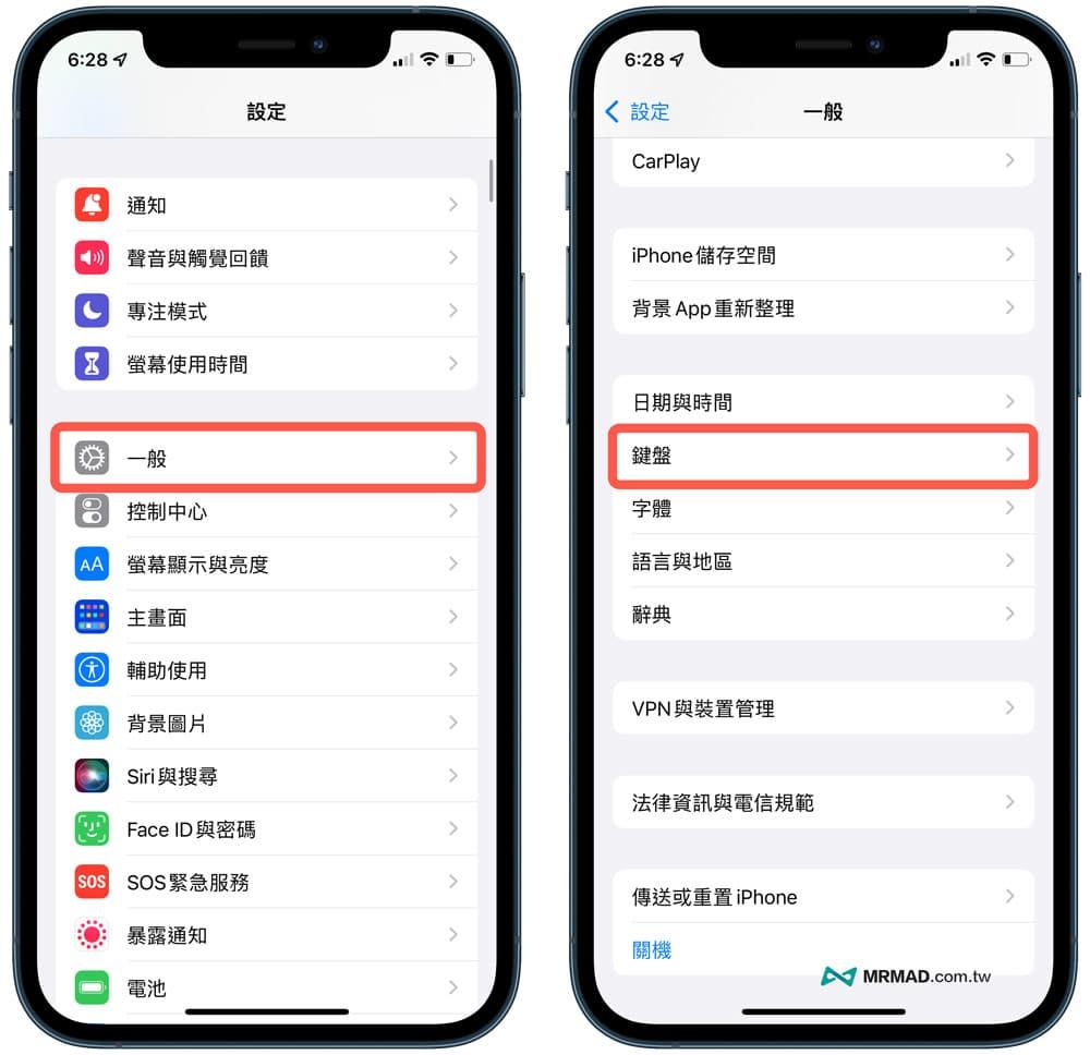iPhone如何加入簡體輸入法鍵盤