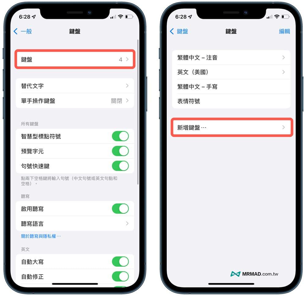 iPhone如何加入簡體輸入法鍵盤1
