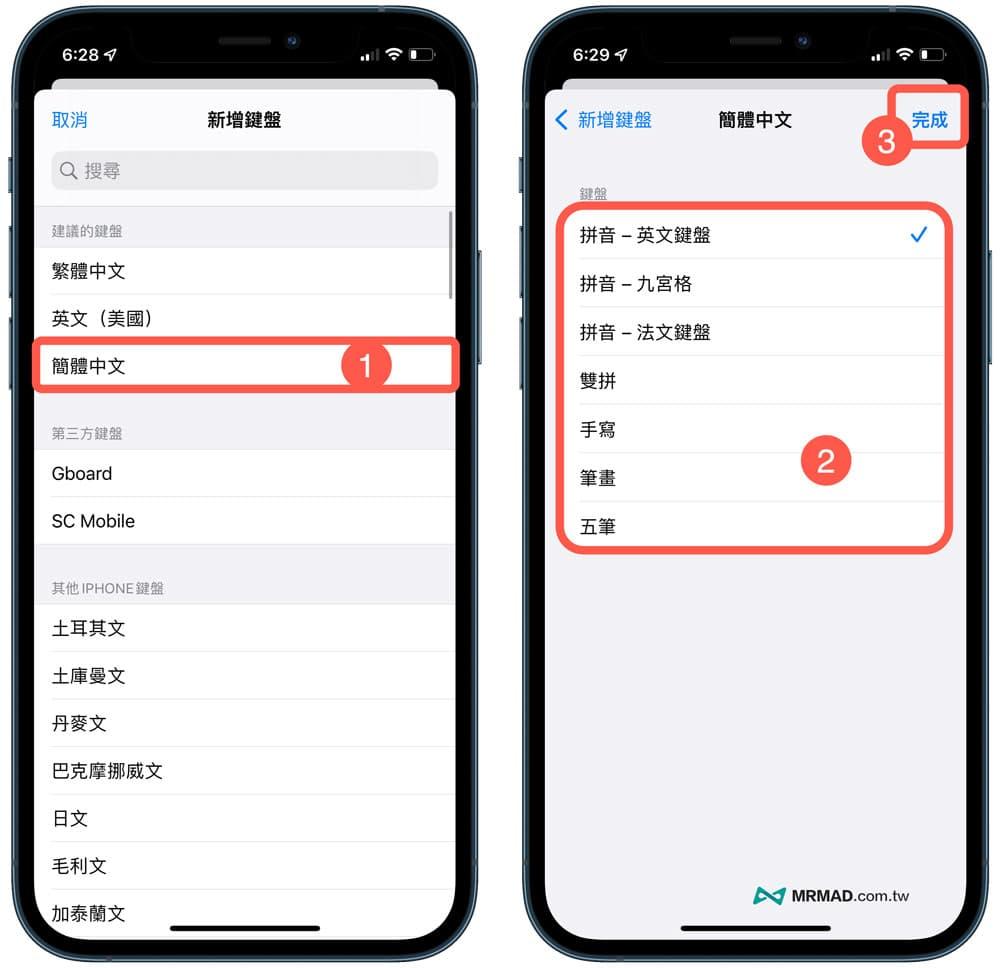 iPhone如何加入簡體輸入法鍵盤2