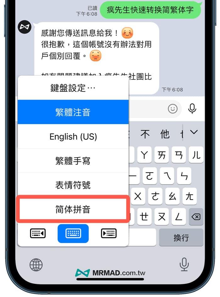 iPhone如何加入簡體輸入法鍵盤3