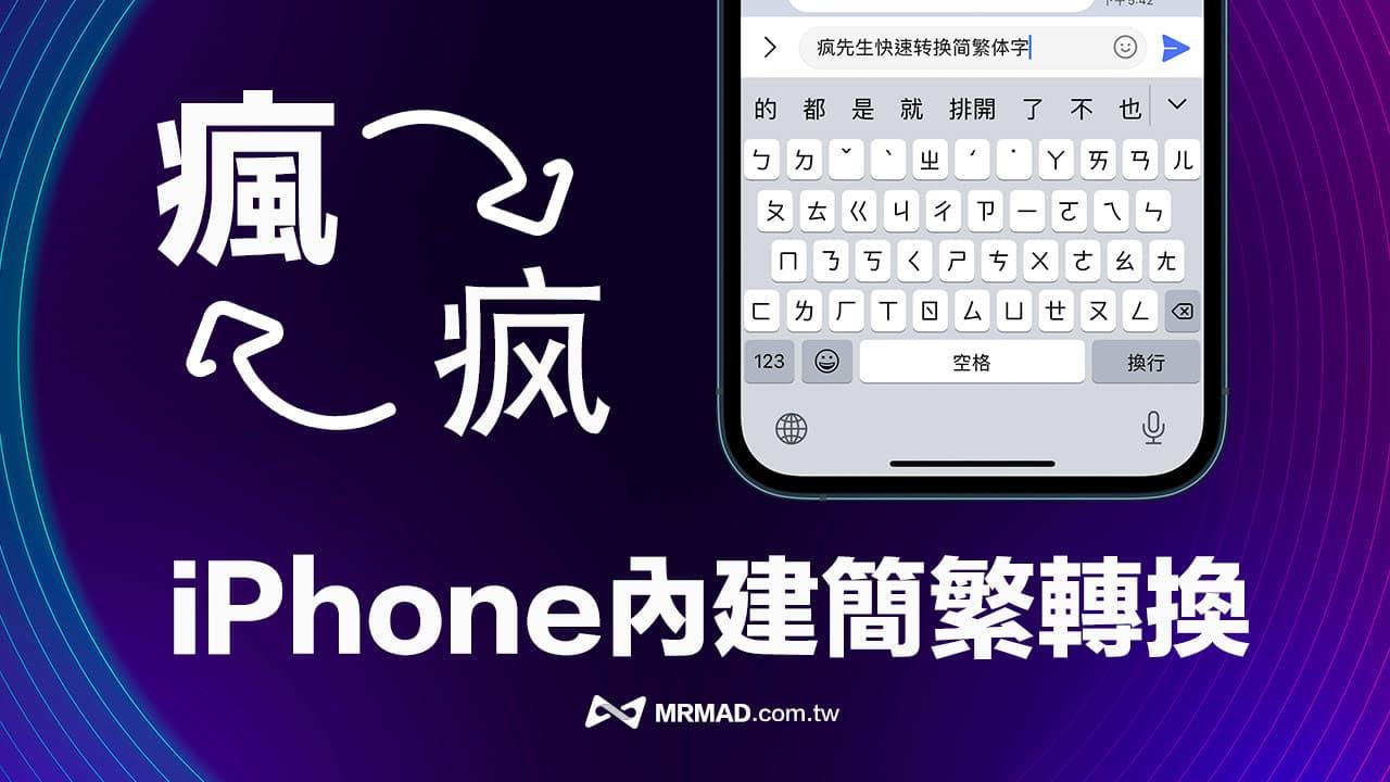 iPhone注音打簡體中文如何實現?內建繁轉簡設定教學