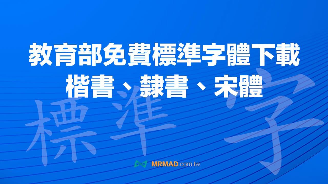 教育部免費字體下載「楷書、隸書、宋體」適用Windows、Mac