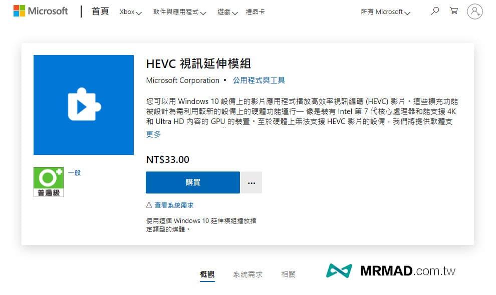 安裝HEVC 視訊延伸模組軟體