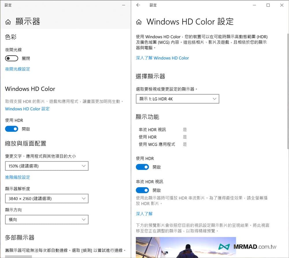 Windows播放Netflix 4K HDR 影片教學2