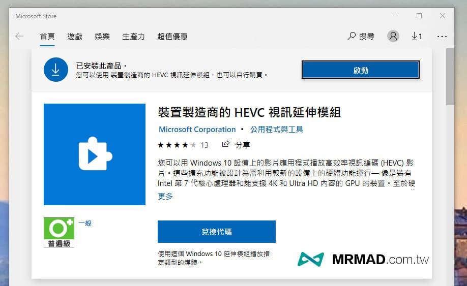 安裝HEVC 視訊延伸模組軟體1