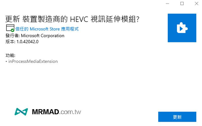 離線下載HEVC視訊延伸模組