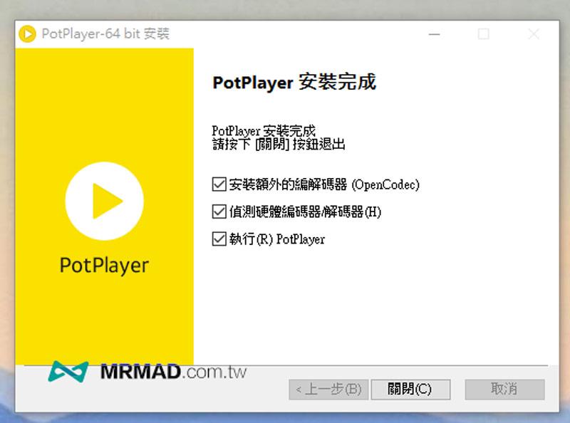安裝PotPlayer播放器