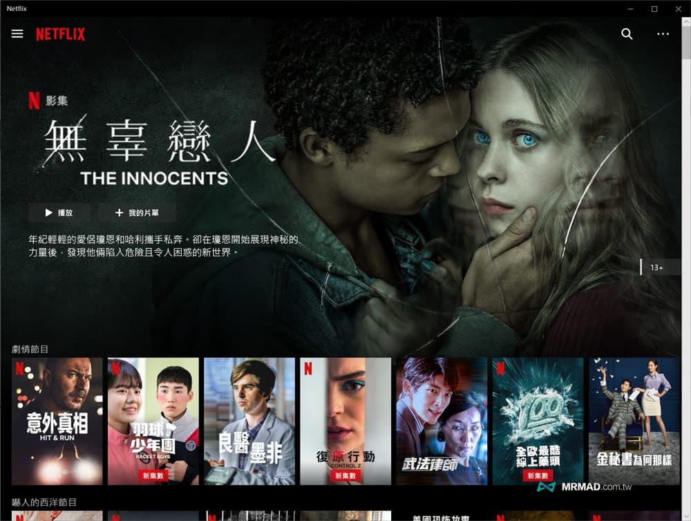Windows播放Netflix 4K HDR 影片教學