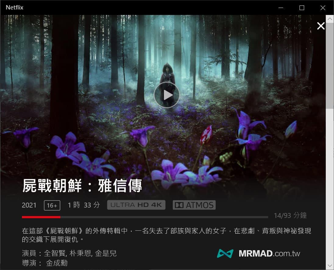Windows播放Netflix 4K HDR 影片教學1