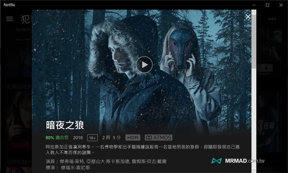 Windows播放Netflix 4K HDR 影片教學3
