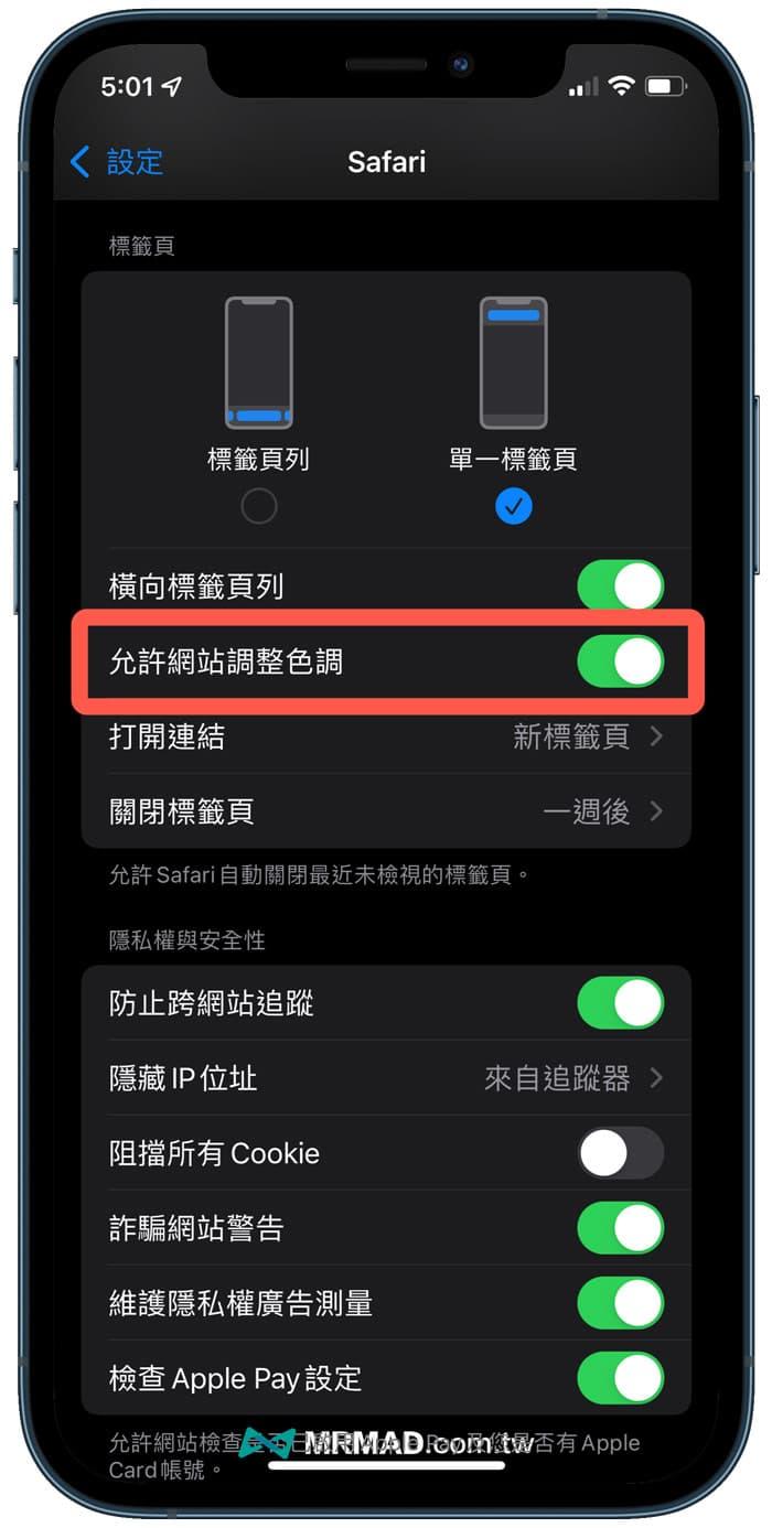 iOS版Safari支援允許網站調整色調