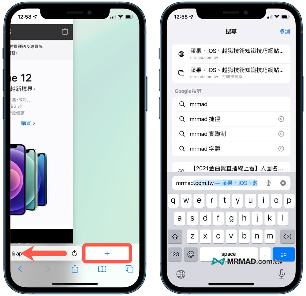 Safari全新標籤列手勢功能1