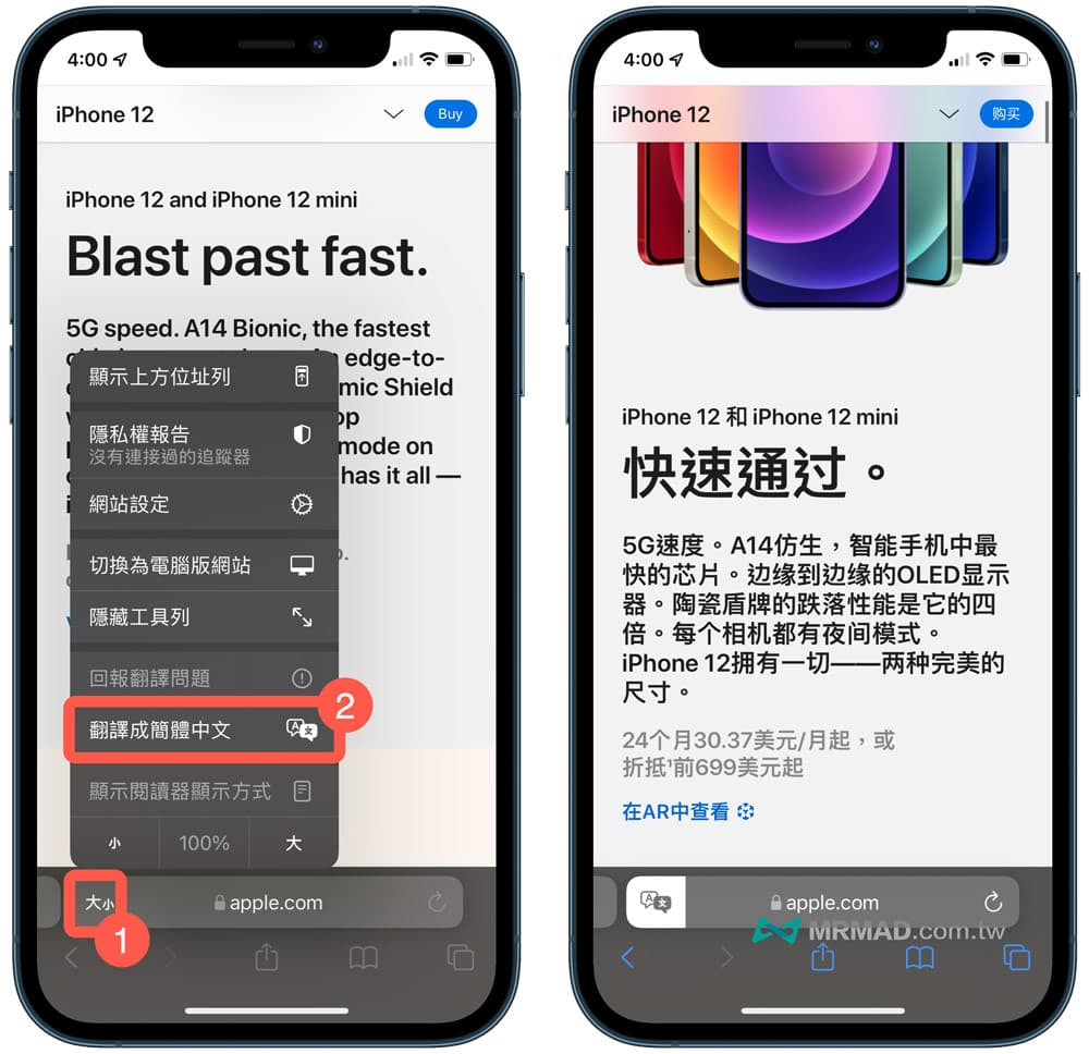 Safari網頁翻譯支援簡體中文