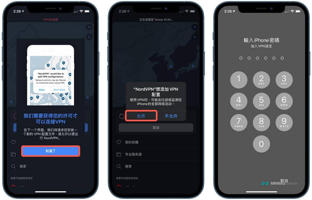 NordVPN 手機版功能介紹(iPhone、Android)2