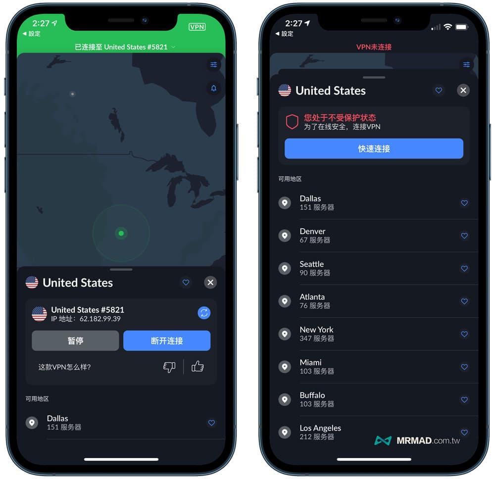 NordVPN 手機版功能介紹(iPhone、Android)4