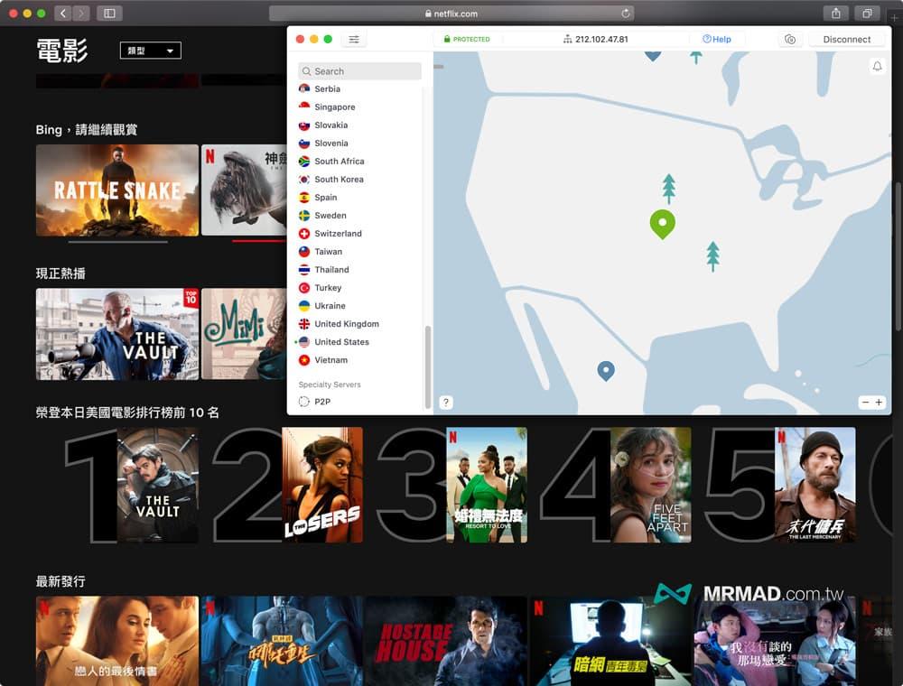 NordVPN 能解鎖串流影音,跨區看 Netflix 解除地區限制嗎1