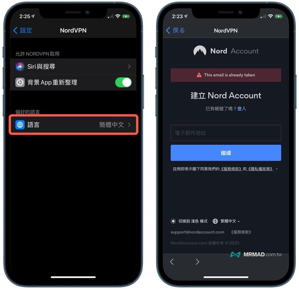 NordVPN iPhone切換中文語系