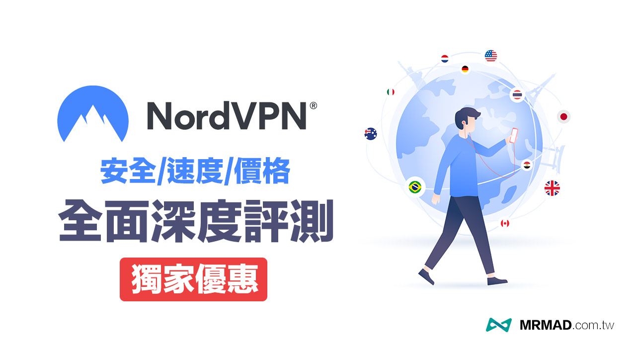 NordVPN 評價如何?安全、速度、試用教學與中資全面分析