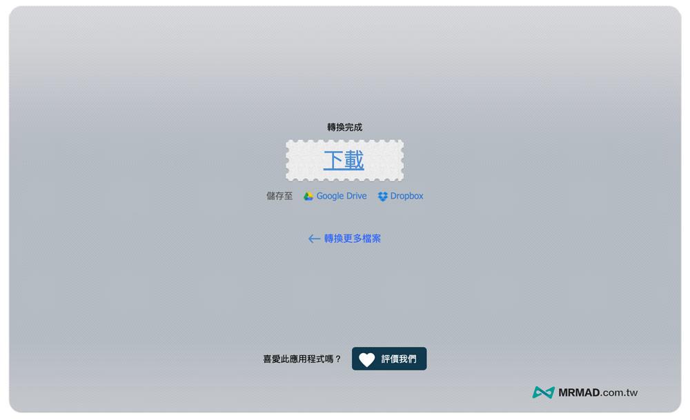 如何使用 Online Video Converter 進行線上影片轉檔4