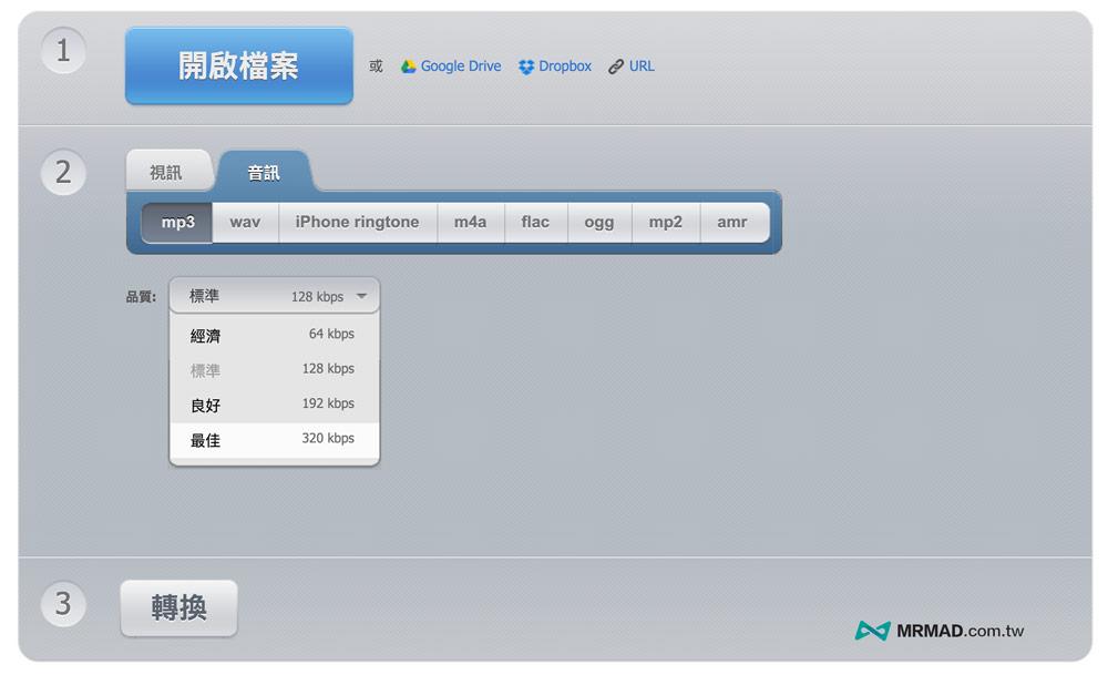 如何使用 Online Video Converter 進行線上影片轉檔5