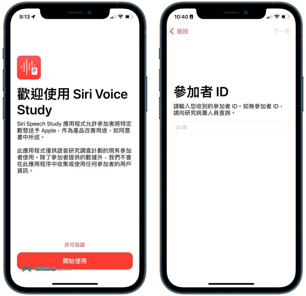 Siri Speech Study 有什麼用?全新Siri 反饋如何加入