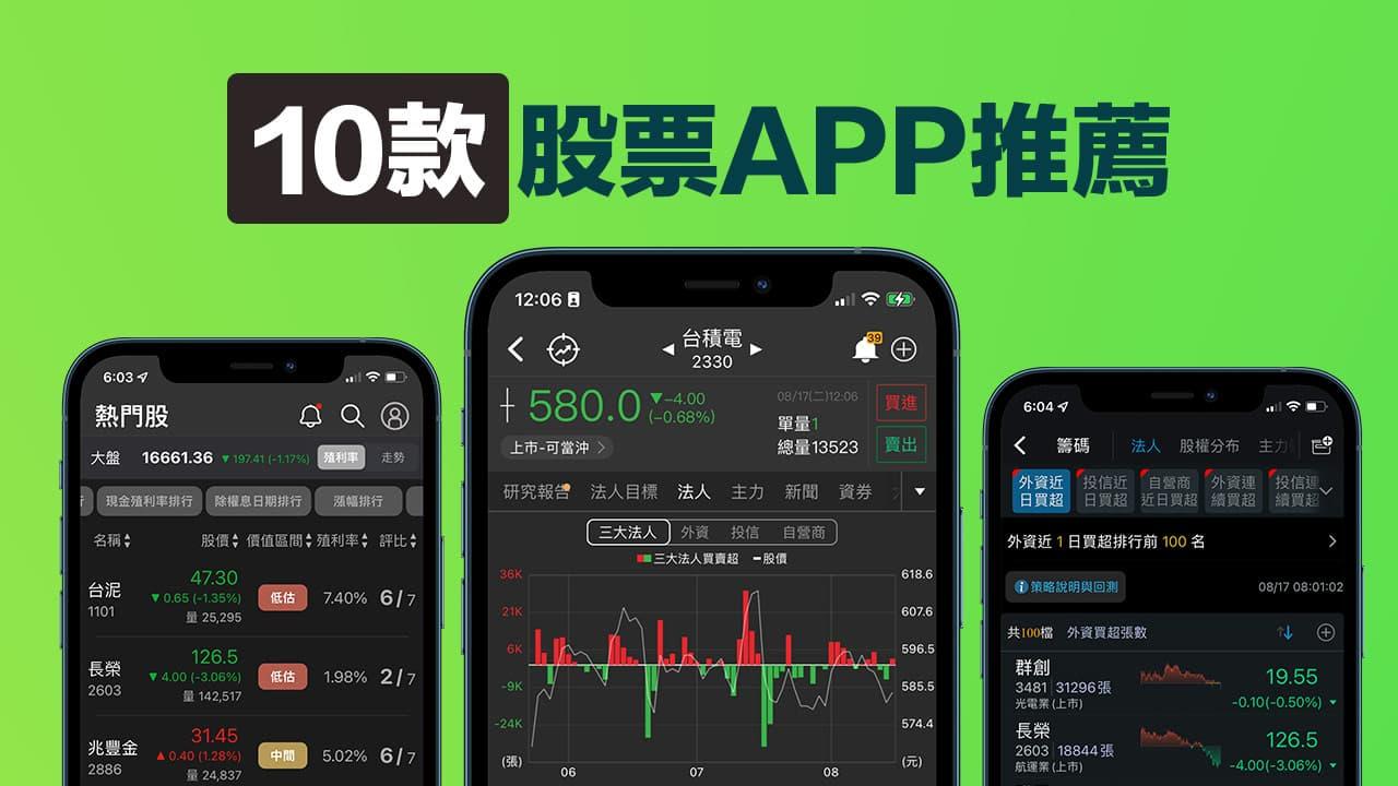 10款股票App推薦 2021超實用投資理財工具總整理